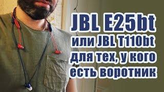 JBL t110bt vs JBL e25bt