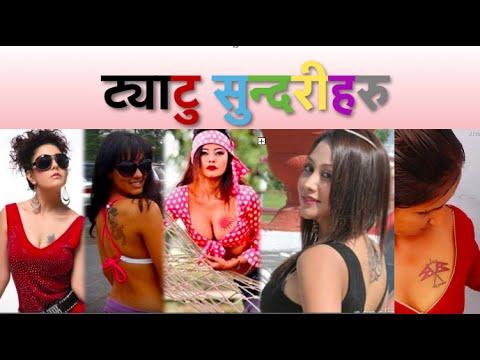 Tattoo sundari Nepali Actress