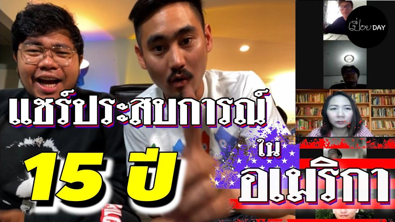 ชีวิตคนไทยในอเมริกา จะรอดไหม? 🇺🇸 การศึกษา อาชีพการงาน? สัมภาษณ์ เปื่อยDay ครั้งแรกในชีวิต