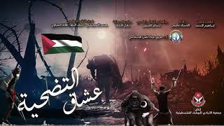 أنشودة عشاق التضحية ll النسخة الرسمية ll فريق غرباء للفن الإسلامي