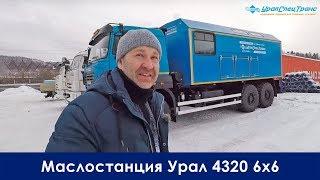 Маслостанция Урал 4320 6х6