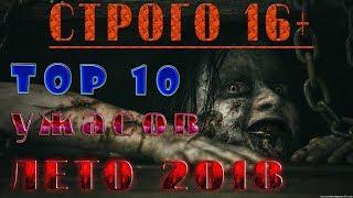 ТОП 10 фильмов ужасов лето 2018/Top 10 horror movies summer 2018
