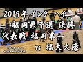 2019年 福岡県高等学校剣道大会【 - 決勝 - 代表戦 - 劇的な幕切れ - 】福岡第一 vs 福大大濠 - fukuoka - high level kendo