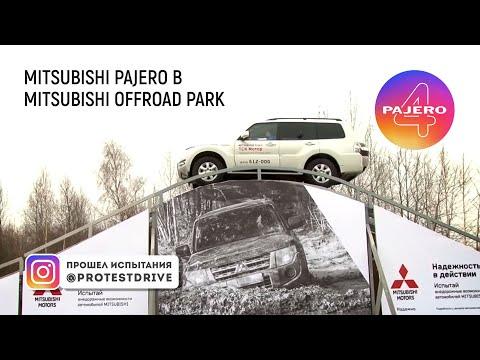 Пункт Назначения Mitsubishi Pajero испытания в Mitsubishi Off Road Park в Кирове