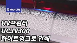 UV프린터 UCJV300 화이트잉크로 인쇄 [마카스]