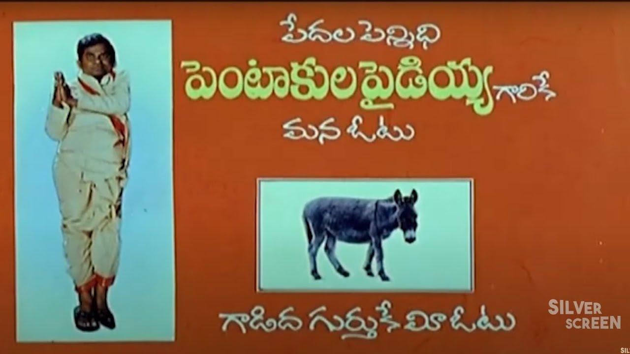 Brahmanandam Hilarious Ultimate Comedy Scene | Telugu COmedy Scenes | Silver Screen Movies