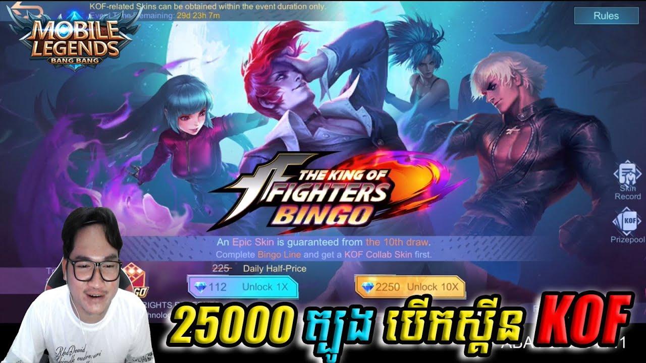 ចំណាយ 25000 ត្បូងបើកយក Skin KOF Chou Lori Yagami - Mobile Legends