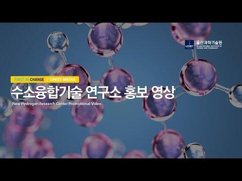 수소용합기술 연구소 홍보영상