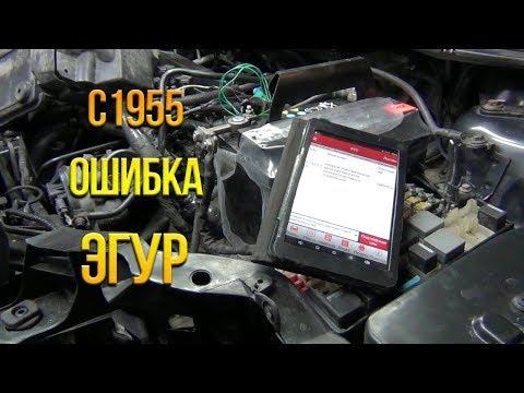Ford Focus 2 Ошибка C1955 попытка ремонта