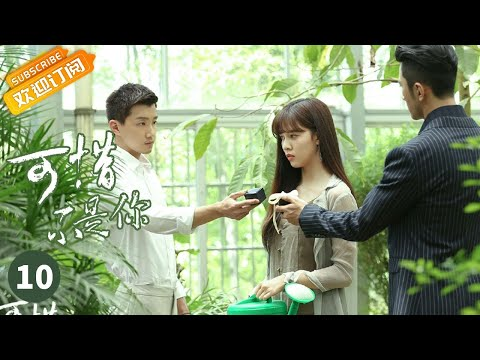 【ENG SUB】《可惜不是你》第10集:什么事,不要自己扛 我在呢 Where the lost ones go EP