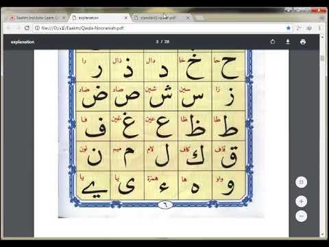 eaalim-behzad---al-qaida-nourania-and-surah-al-ikhlaas
