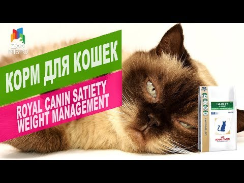 Корм для кошек Royal Canin Satiety Weight Management | Обзор корм для кошек Royal Canin Satiety