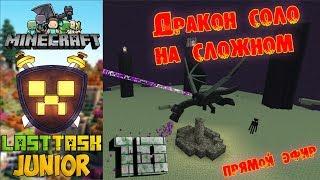 Дракон соло на сложном Last Task Junior Эпизод 10 Minecraft