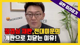 [공판따라잡기] 정경심 재판이 전대미문의 개판으로 치닫는 이유!
