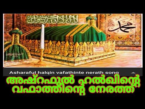 Asharaful halqin vafathinte nerath song