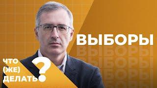 Сергей Гуриев о выборах «умном голосовании» и попытках власти ему противостоять
