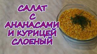 салат с ананасами и курицей слоеный