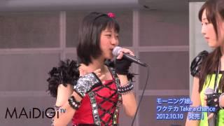 アイドルグループ「モーニング娘。」が10月10日、51枚目のシングル「ワクテカ Take a chance」の発売記念イベントを東京・池袋のサンシャインシティ噴水広場で行った。