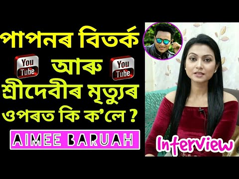 Papon incident and SriDevi Death Reaction of Assamese Actress Aimee Baruah