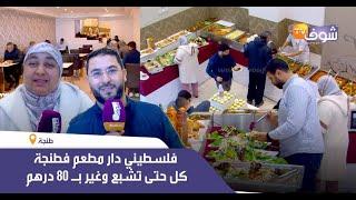 مثير..فلسطيني دار مطعم فطنجة كل حتى تشبع وغير بـ