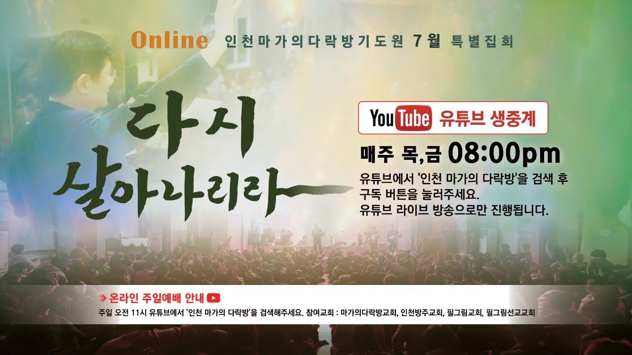 [박한수 목사] 마가의다락방 기도원 온라인 목요철야집회