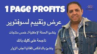 1 Page Profits| الربح من الانترنت | عرض وتقييم لسوفتوير ينشئ الحملة الإعلانية ويجلب الزوار تلقائيا