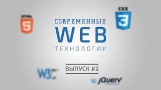 Современные WEB-технологии | Выпуск #2(, 2014-05-20T01:55:31.000Z)