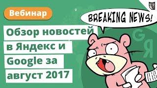 """Вебинар: """"Обзор новостей в Яндекс и Google за август 2017 г."""""""