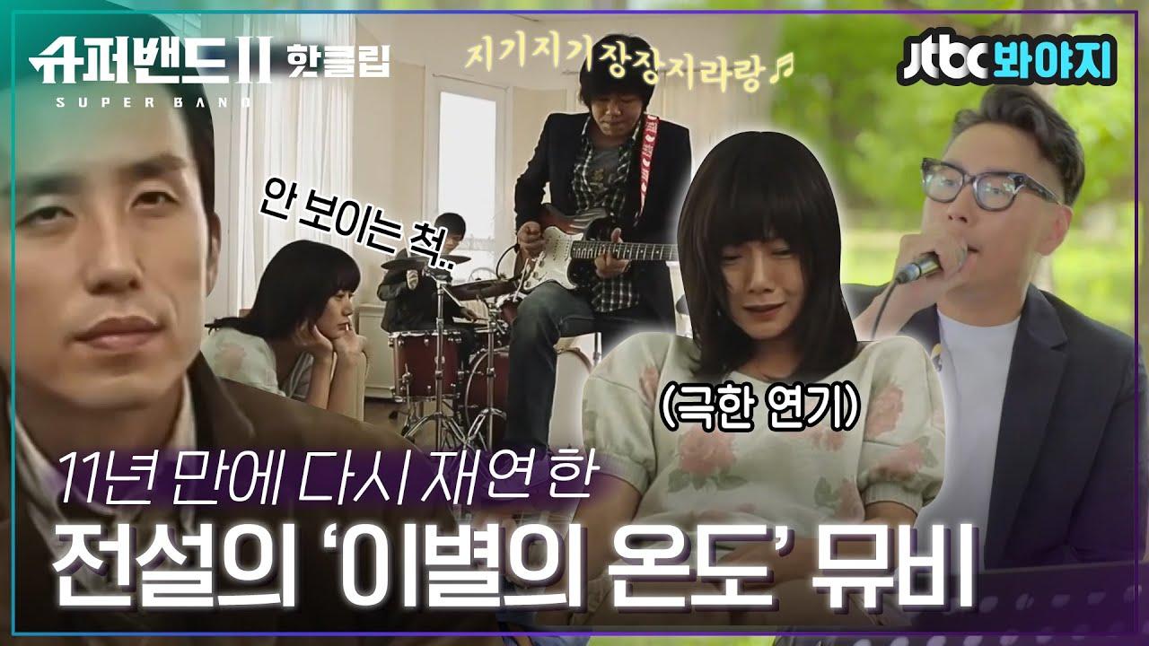 ♨핫클립♨ 배두나 연기 인생 최대 고비였던 바로 그 뮤비.. 슈퍼밴드2로 다시 뭉쳐 재연한 '이별의 온도'ㅣ슈퍼밴드2 JTBC 210621 방송