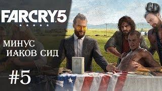 Far Cry 5 #5 ► Минус Иаков Сид