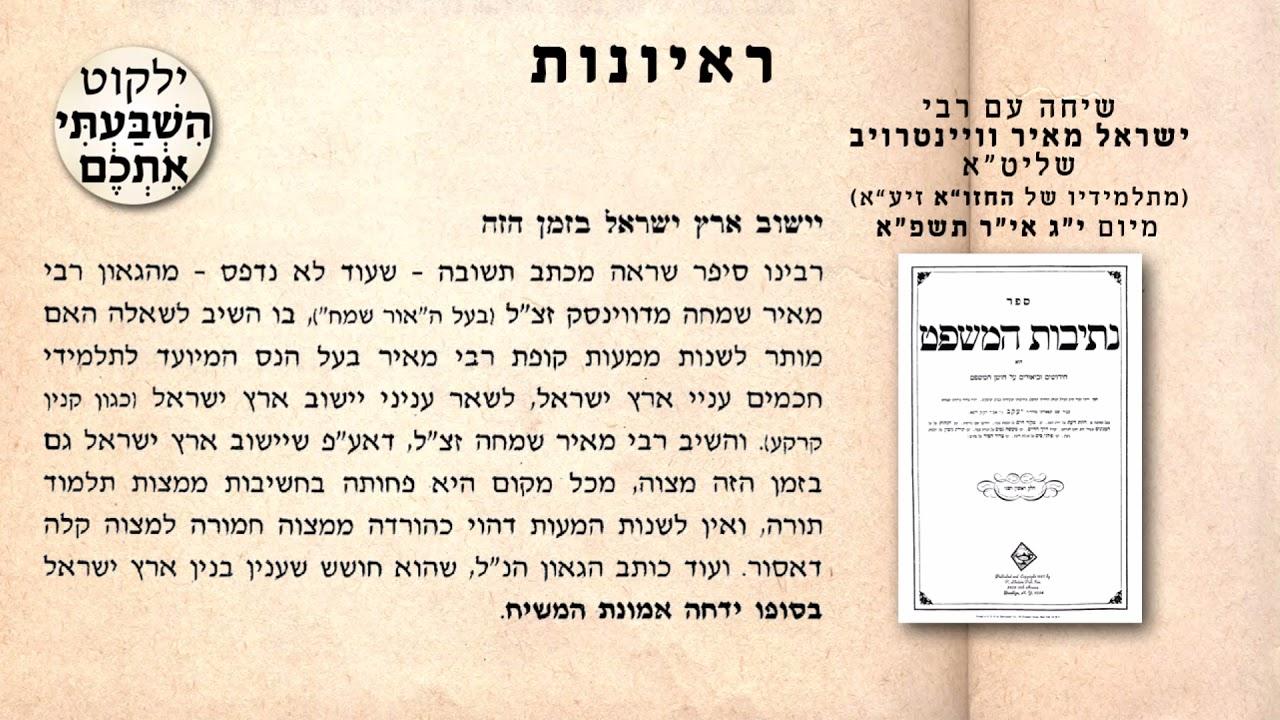 שיחה עם רבי ישראל מאיר וויינטרויב שליט״א