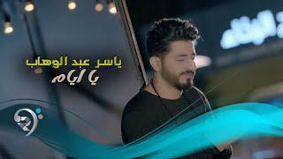 ياسر عبد الوهاب - يا ايام / Offical Video