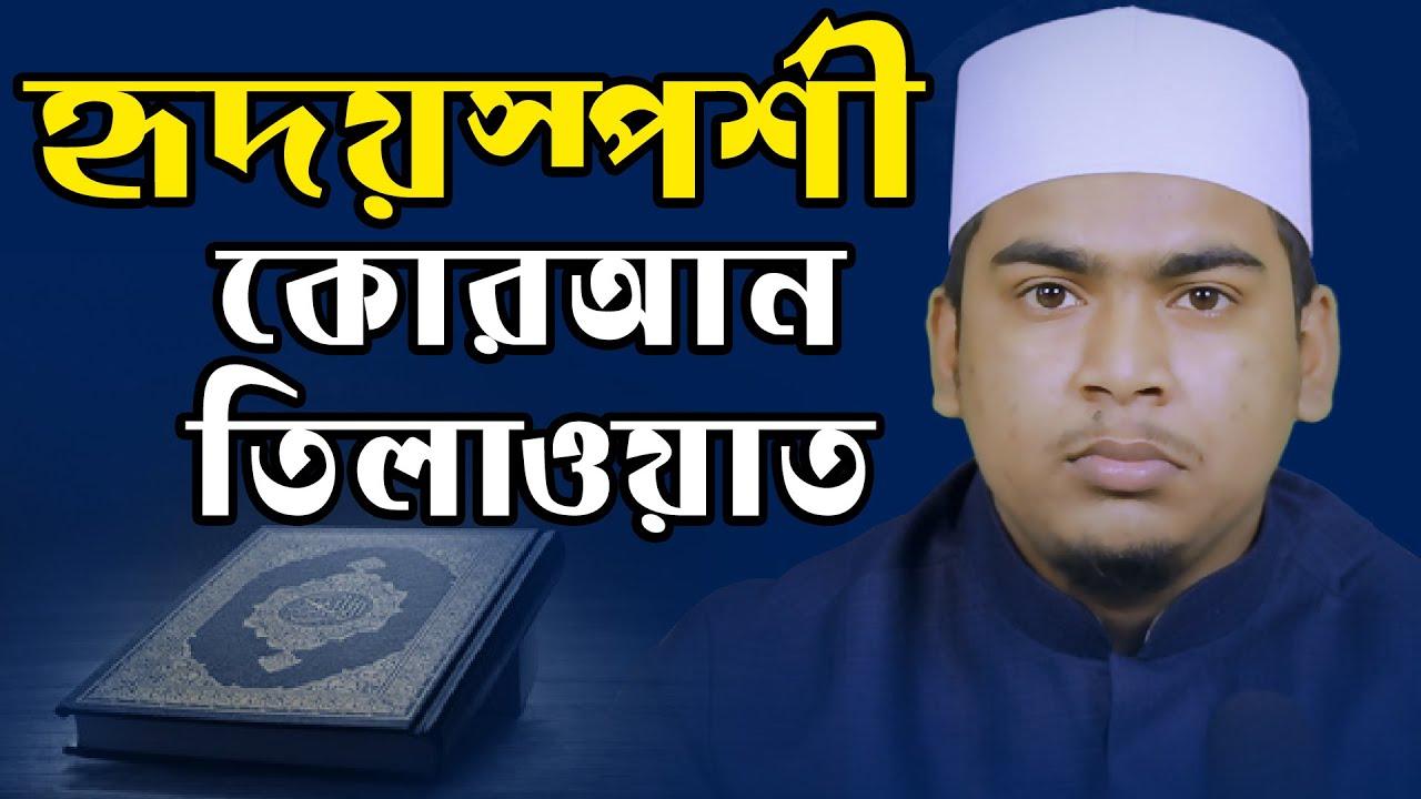 হৃদয়স্পর্শী কোরআন তেলাওয়াত || ক্বারী আবুজর গিফারী || এক সময়ের সেরা কিশোর Qari Abujar Gifari