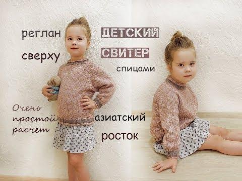 Свитер разноцветный для девочки спицами