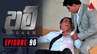 Daam (දාම්) | Episode 96 | 03rd May 2021 | @Sirasa TV Thumbnail