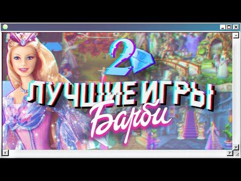 💎 ПРИНЦЕССЫ и сказки | Лучшие игры Барби на ПК из двухтысячных