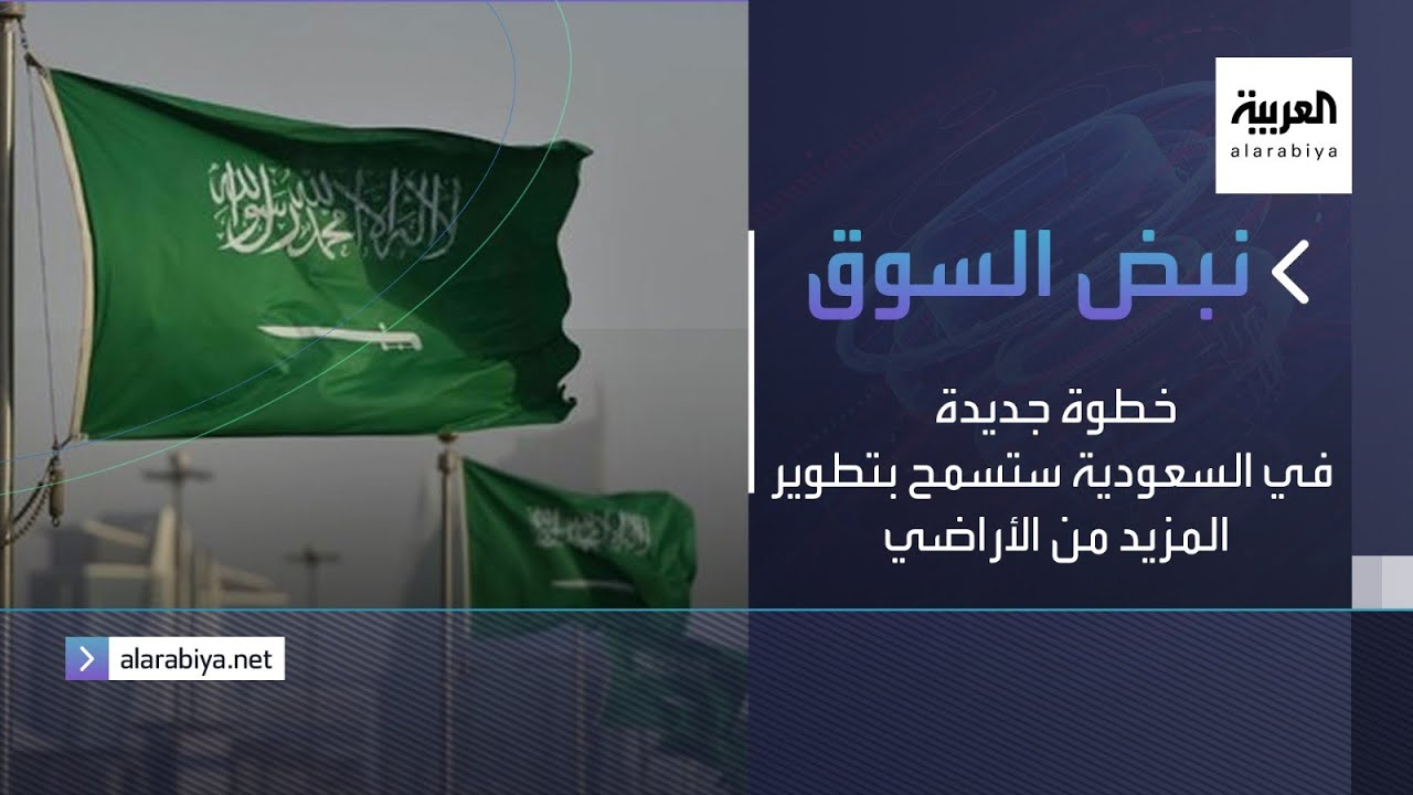 نبض السوق | خطوة جديدة في السعودية ستسمح بتطوير المزيد من الأراضي  - نشر قبل 3 ساعة