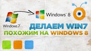 Как Сделать Windows 7 Похожим на Windows 8(Зарабатывай на своих покупках! Регистрация - goo.gl/AvWhps Google Chrome расширение от Letyshops: goo.gl/33umJ2 ИНСТРУКЦИЯ У НАС..., 2014-07-30T14:15:01.000Z)