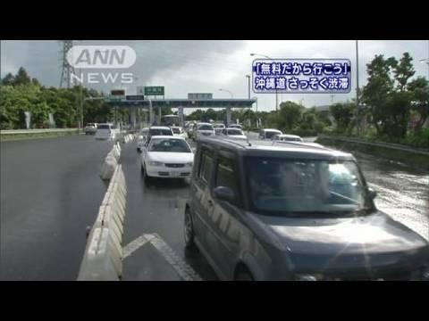 高速道路の「無料化実験」開始 沖縄道は大渋滞(10/06/28) - YouTube