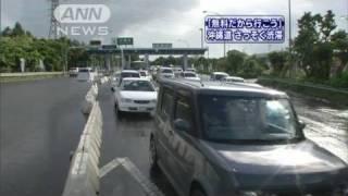 高速道路の「無料化実験」開始 沖縄道は大渋滞(10/06/28)