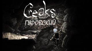 ГУФОВСКИЙ В CREAKS