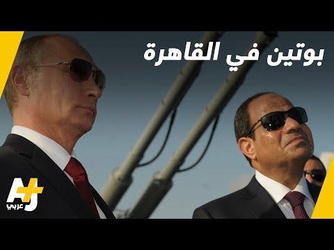 الرئيس الروسي يغادر القاهرة دون نتائج تذكر