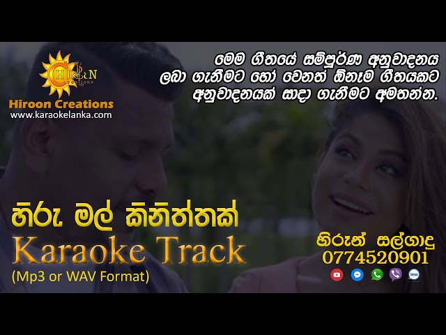 Hiru Mal Kiniththak Karaoke Track Ruwan Hettiarachchi ft Umaria