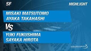 Misaki Matsutomo/Ayaka Takahashi (JPN) VS Yuki Fukushima/Sayaka Hirota (JPN)