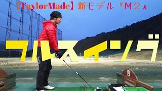【TaylorMade】新モデル『M2』ドライバー打ってみた thumbnail