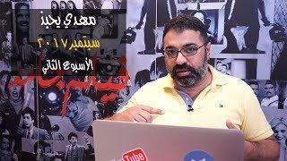 مهدي يحبذ - سبتمبر ٢٠١٧ - الأسبوع الثاني | فيلم جامد