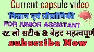 विज्ञान एवं प्रौद्योगिकी से सम्बंधित #capsule_current_video_for_junior_assistant By #Shivam_Tripathi