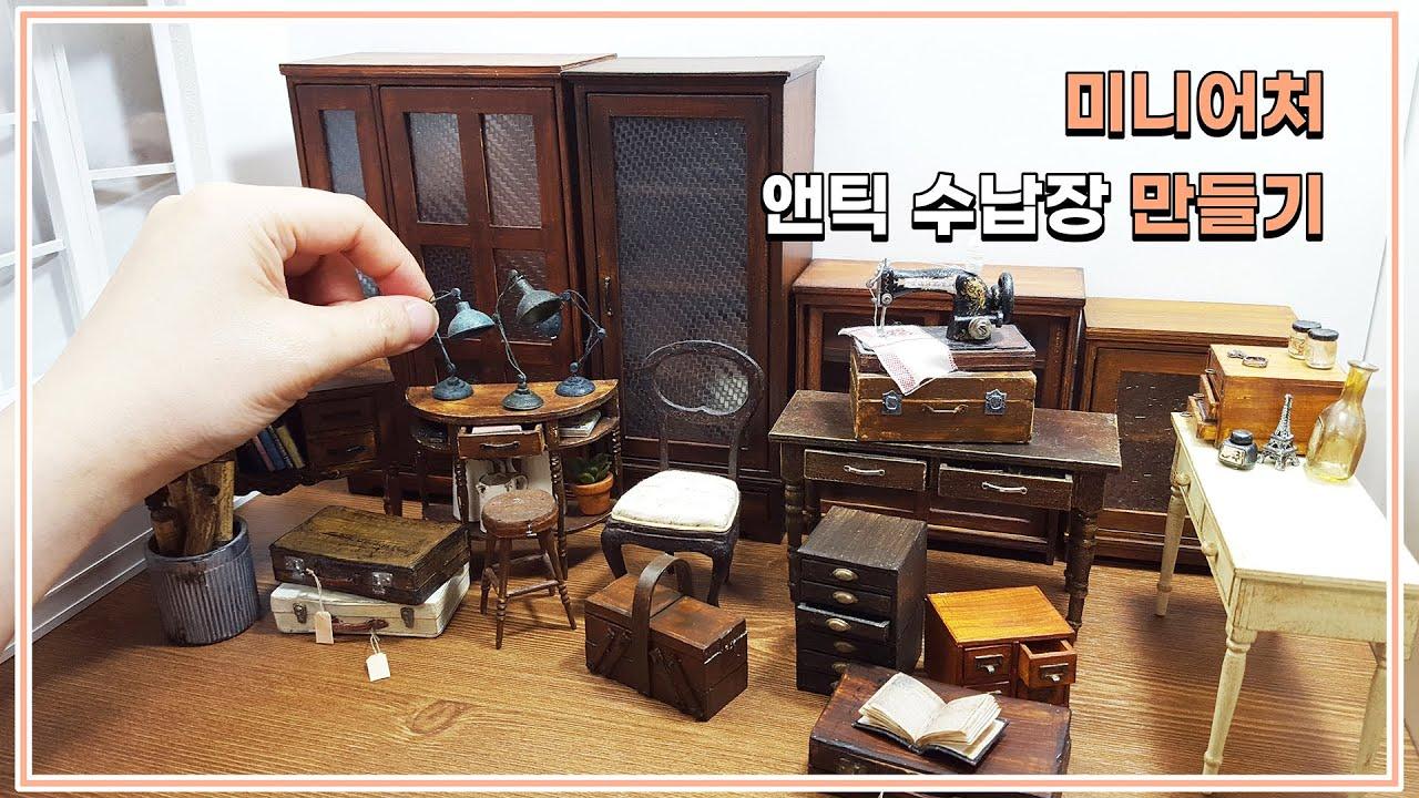 미니어처 앤틱 수납장 만들기  Miniature Furniture