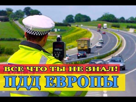ПДД в Европе: Особенности дорожного движения в странах ЕС / Польша 2019