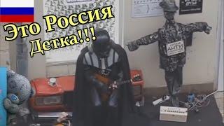 ЭТО РОССИЯ, ДЕТКА!!! Русские приколы 2016 Кубы Вайны Инстаграм || Выпуск 1